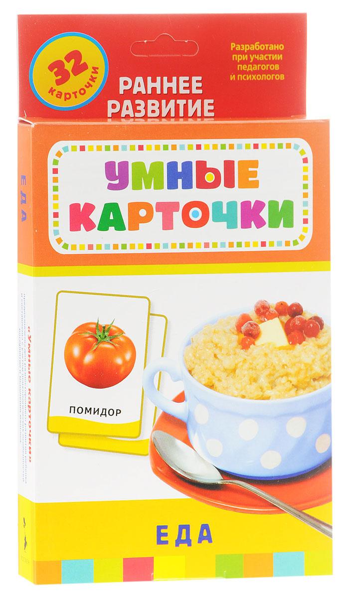 Росмэн Обучающие карточки Еда #1