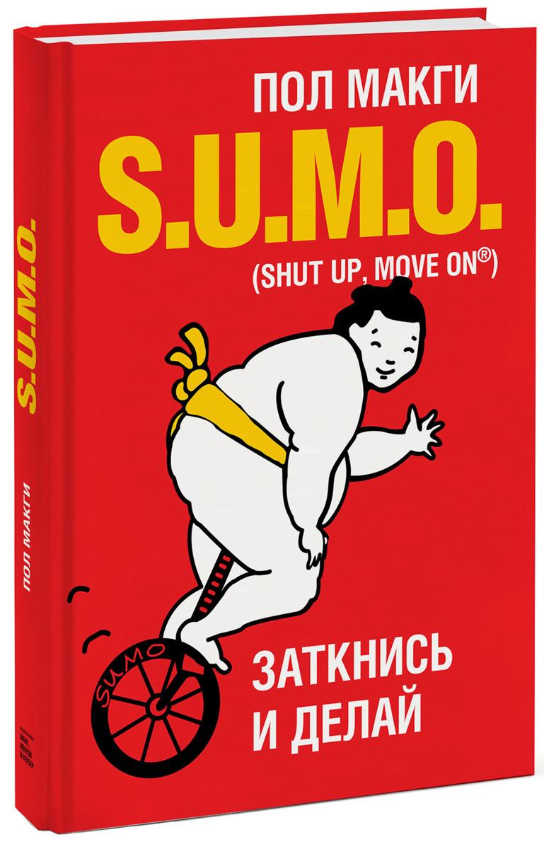 SUMO. Заткнись и делай | Макги Пол #1