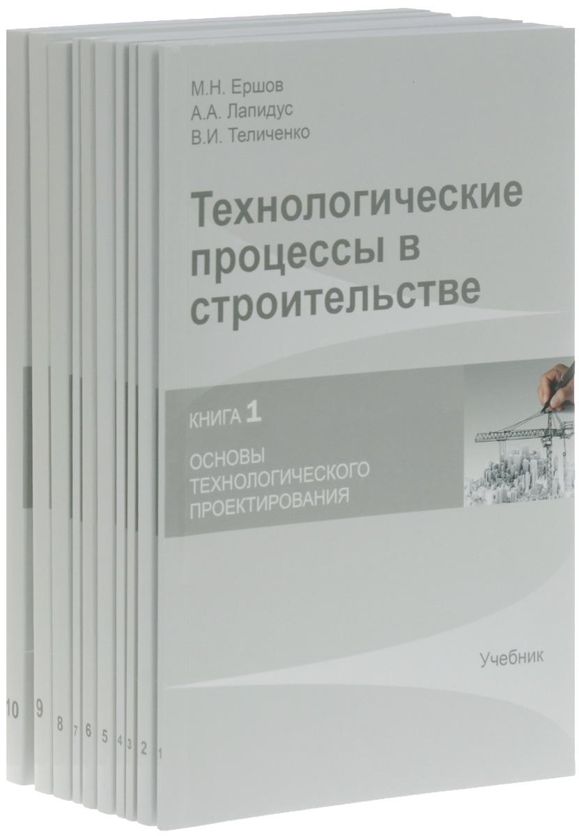 Технологические процессы в строительстве. Книга 1-10 (комплект из 10 книг) | Теличенко Валерий Иванович, #1