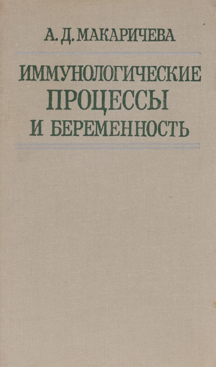 Иммунологические процессы и беременность | Макаричева Ариадна Дмитриевна  #1