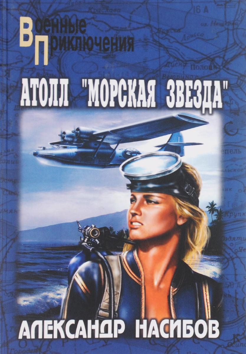 "Атолл ""Морская звезда"" | Насибов Александр Ашотович #1"