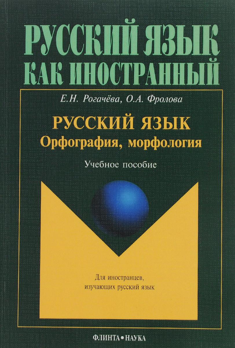 Русский язык. Орфография, морфология. Учебное пособие #1