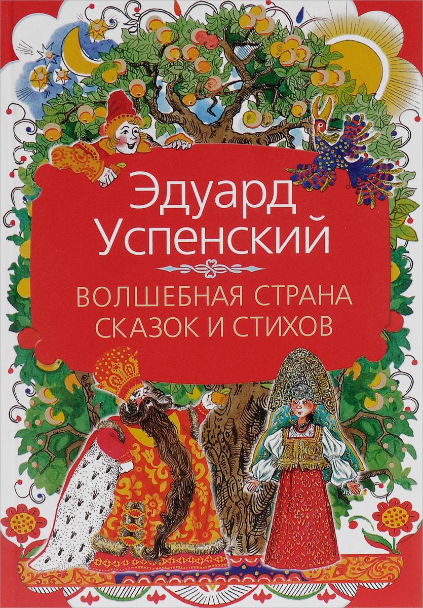 Волшебная страна сказок и стихов | Успенский Эдуард Николаевич  #1