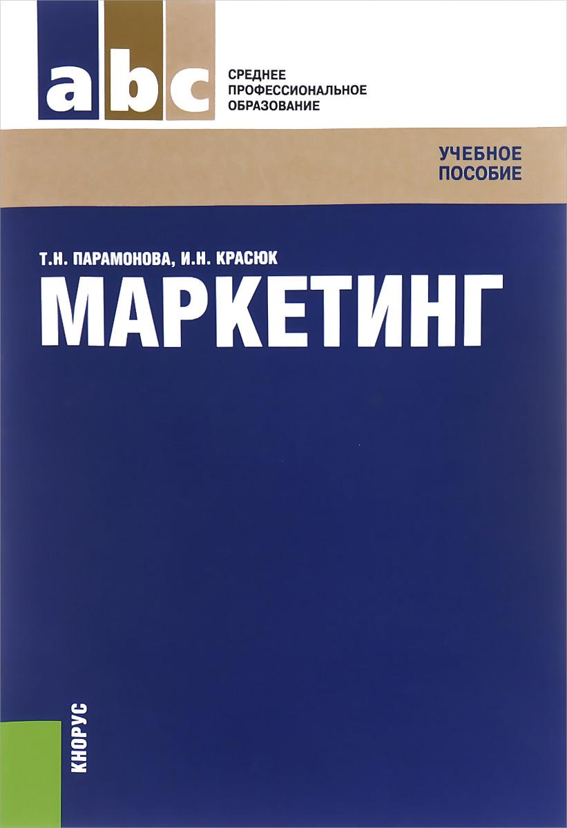 Маркетинг. Учебное пособие | Красюк Ирина Николаевна #1