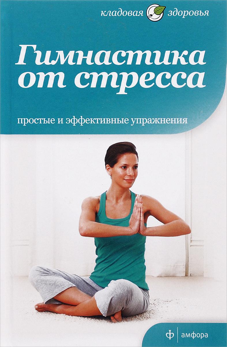 Гимнастика от стресса | Селби Анна #1