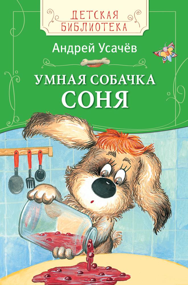 """Книга """"Усачев А. Умная собачка Соня (ДБ)"""" — купить в ..."""