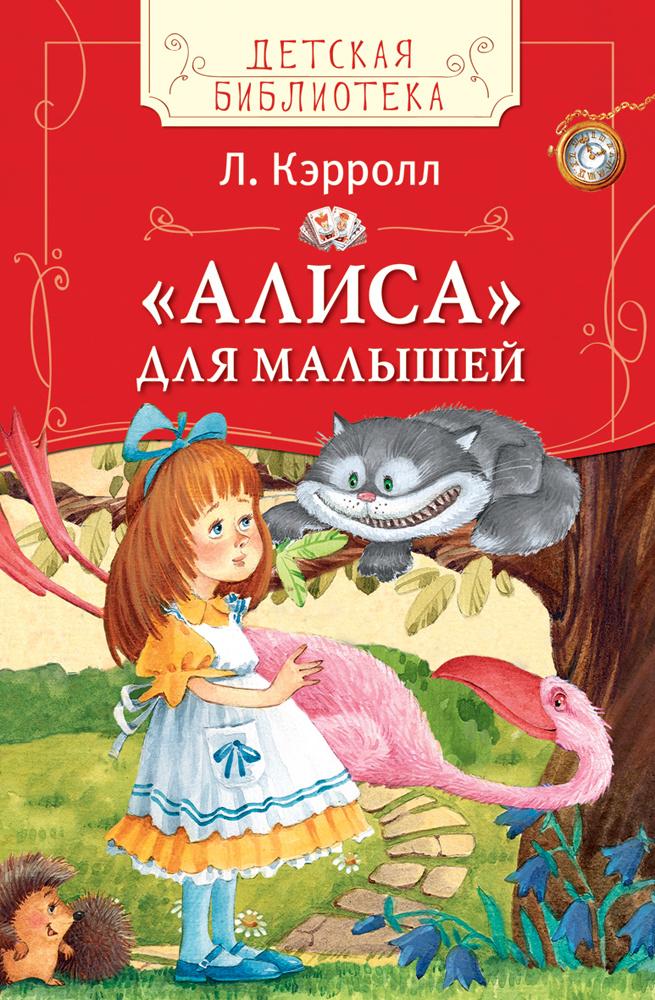 """""""Алиса"""" для малышей   Кэрролл Льюис #1"""