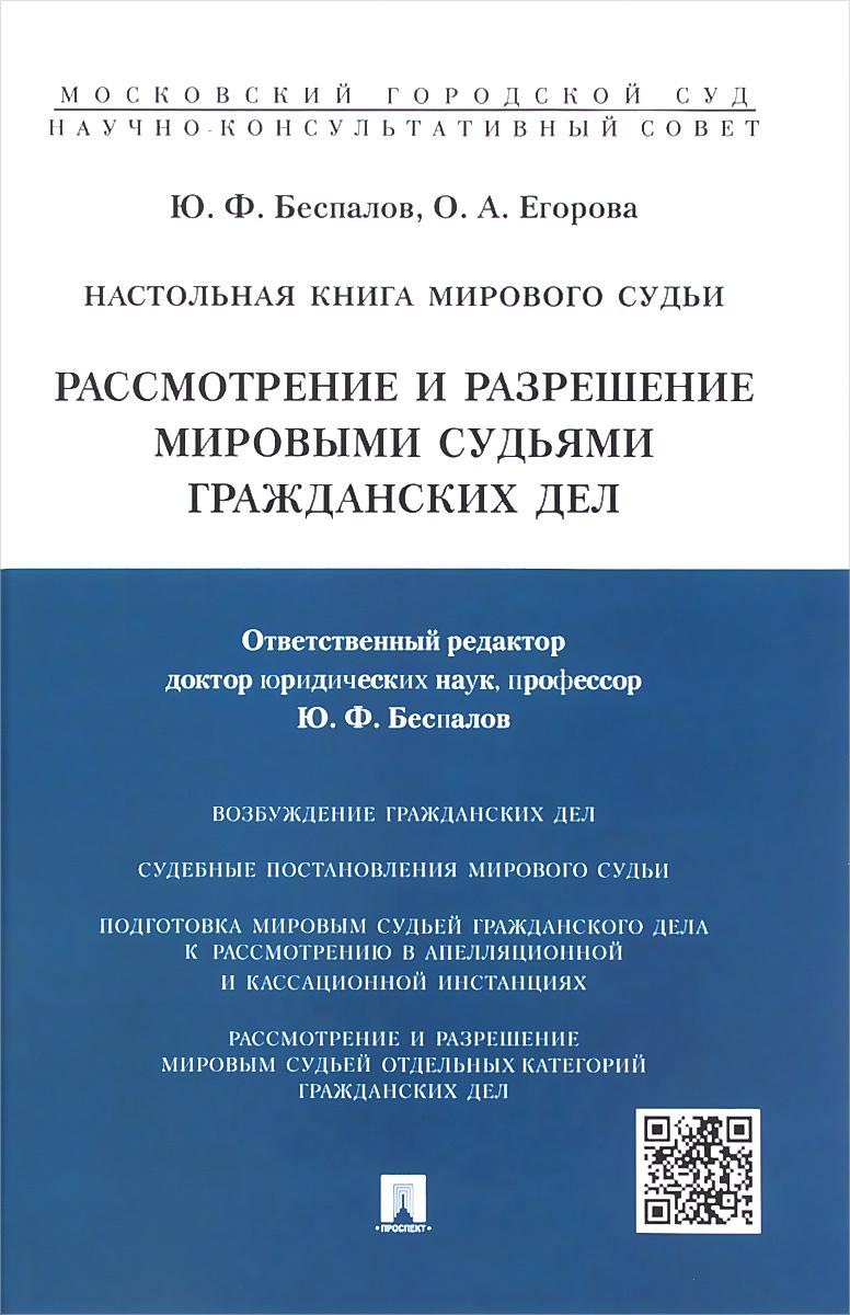 Настольная книга мирового судьи. Рассмотрение и разрешение мировыми судьями гражданских дел  #1