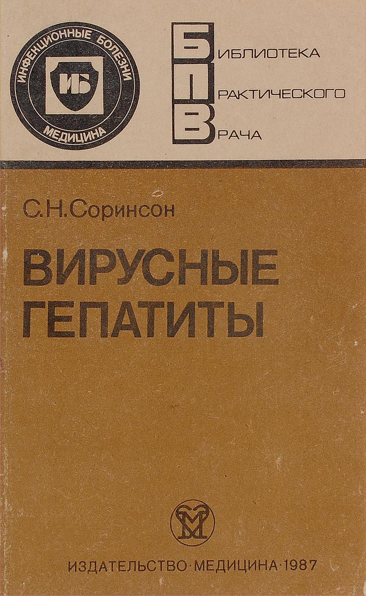 Вирусные гепатиты   Соринсон Соломон Наумович #1