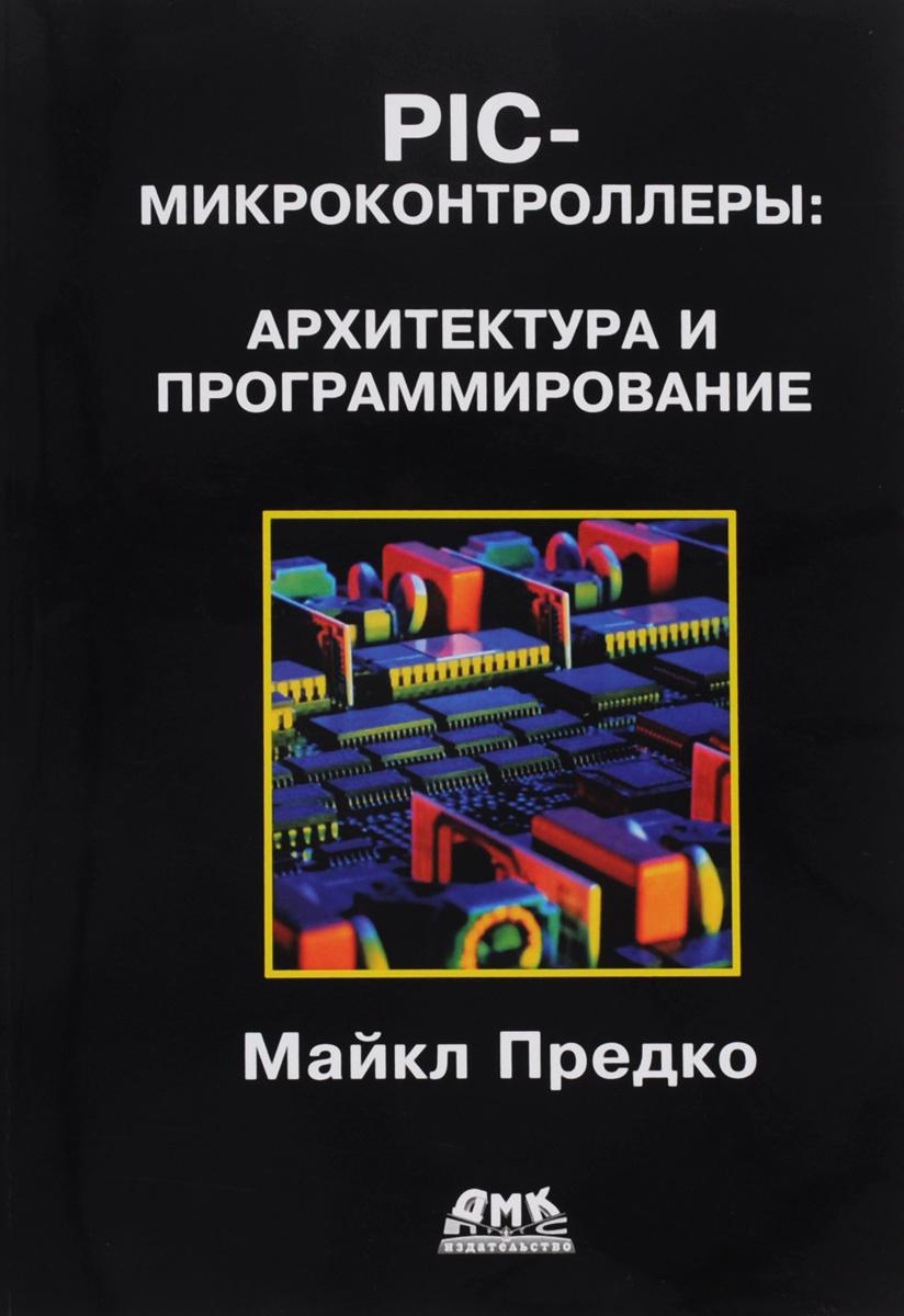 PIC-микроконтроллеры. Архитектура и программирование #1