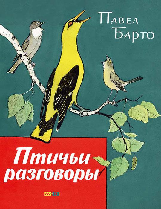 Птичьи разговоры | Барто Павел Николаевич #1