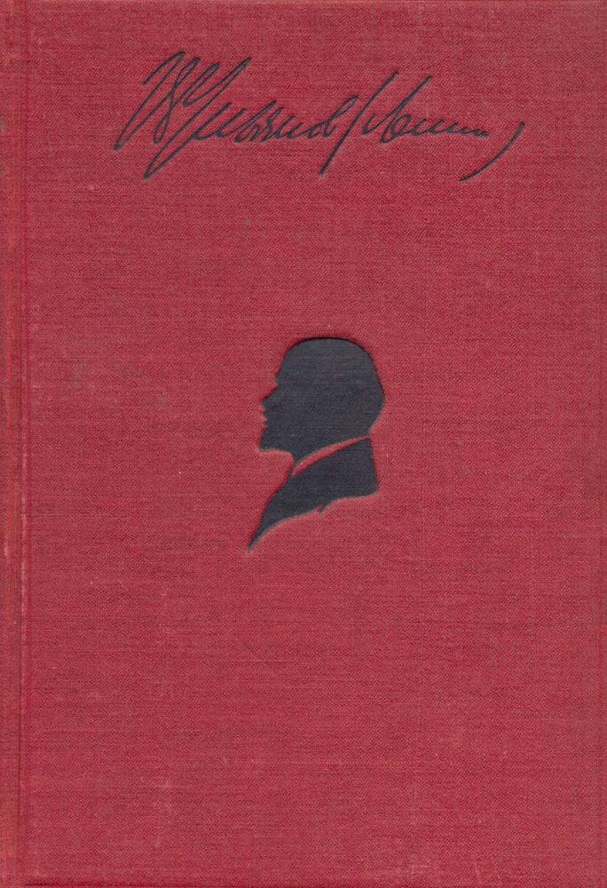В. И. Ленин. Сочинения. Том I | Ленин Владимир Ильич #1