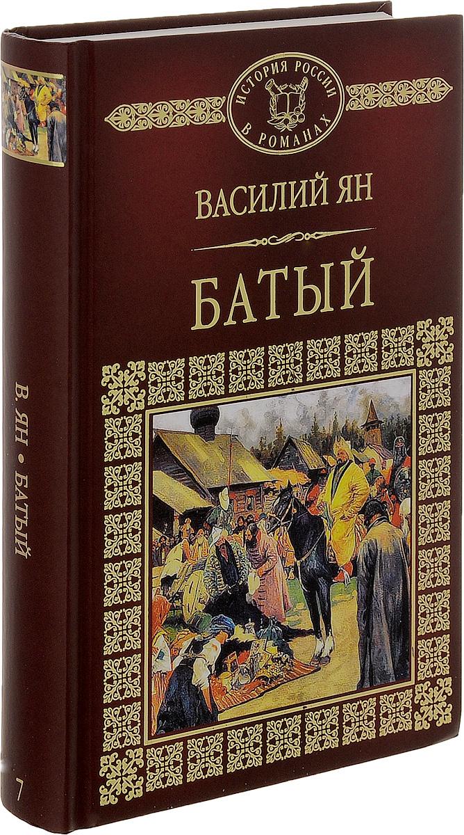 Батый | Ян Василий Григорьевич #1