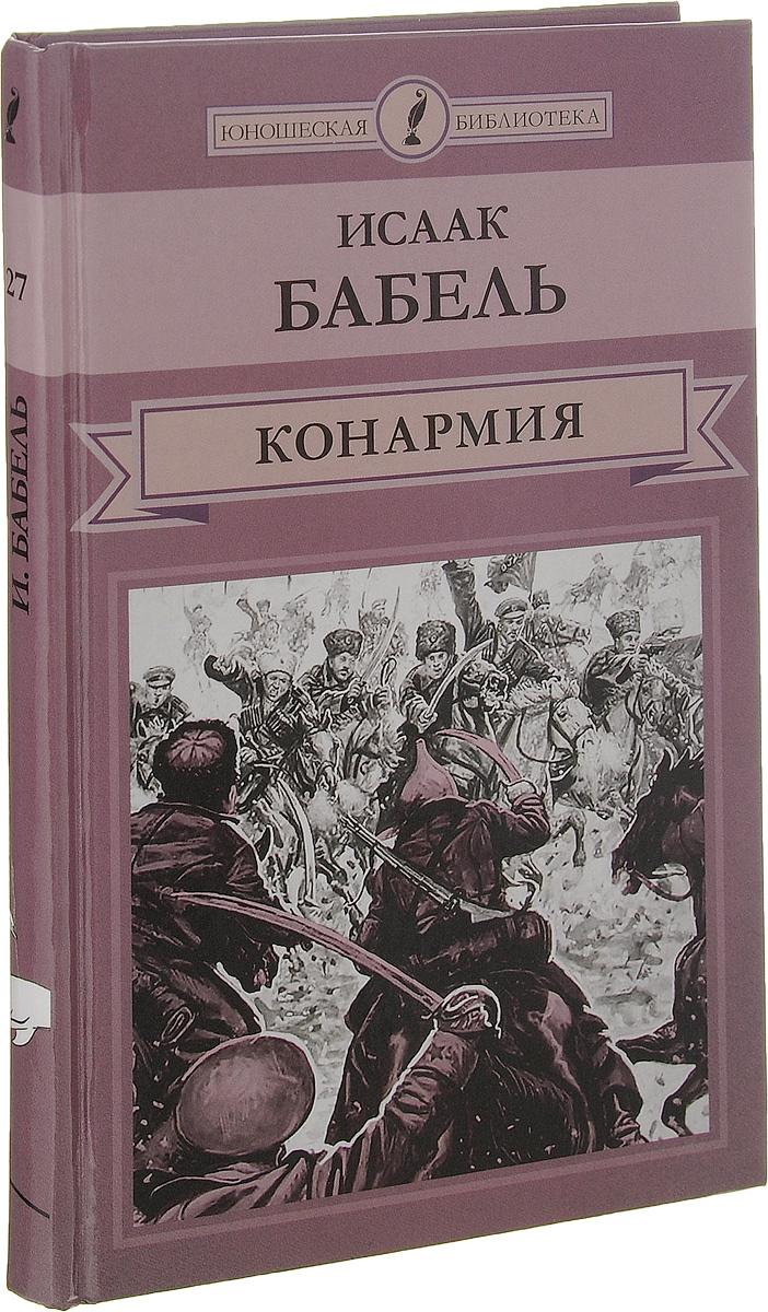 Конармия | Бабель Исаак Эммануилович #1