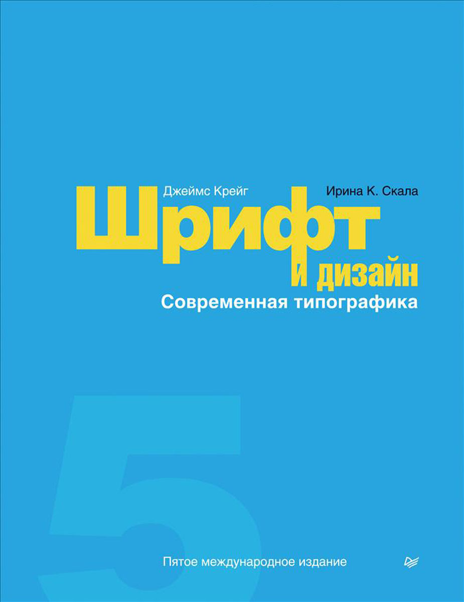 Шрифт и дизайн. Современная типографика | Скала Ирина К., Крейг Джеймс Р.  #1