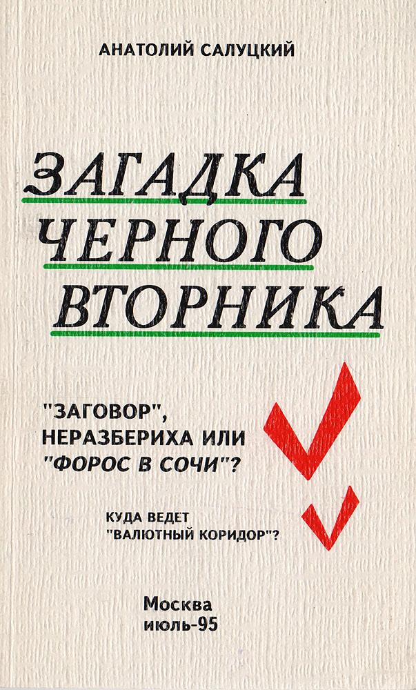 Загадка черного вторника | Салуцкий Анатолий Самуилович  #1