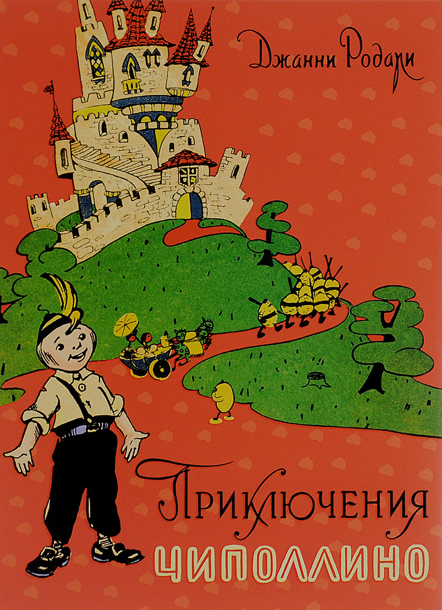 Приключения Чиполлино   Чиполлино, Маликова И. #1