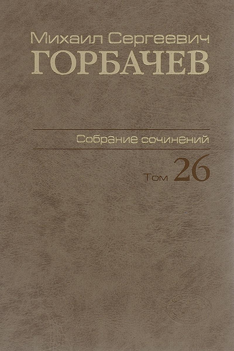 М. С. Горбачев. Собрание сочинений. Том 26. Май-июль 1991 #1