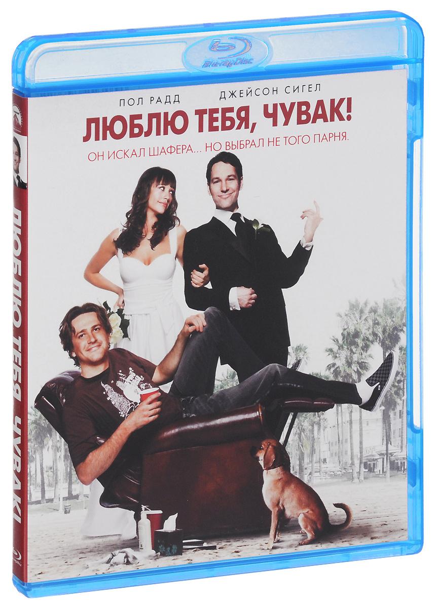 Люблю тебя, чувак! (Blu-ray) #1