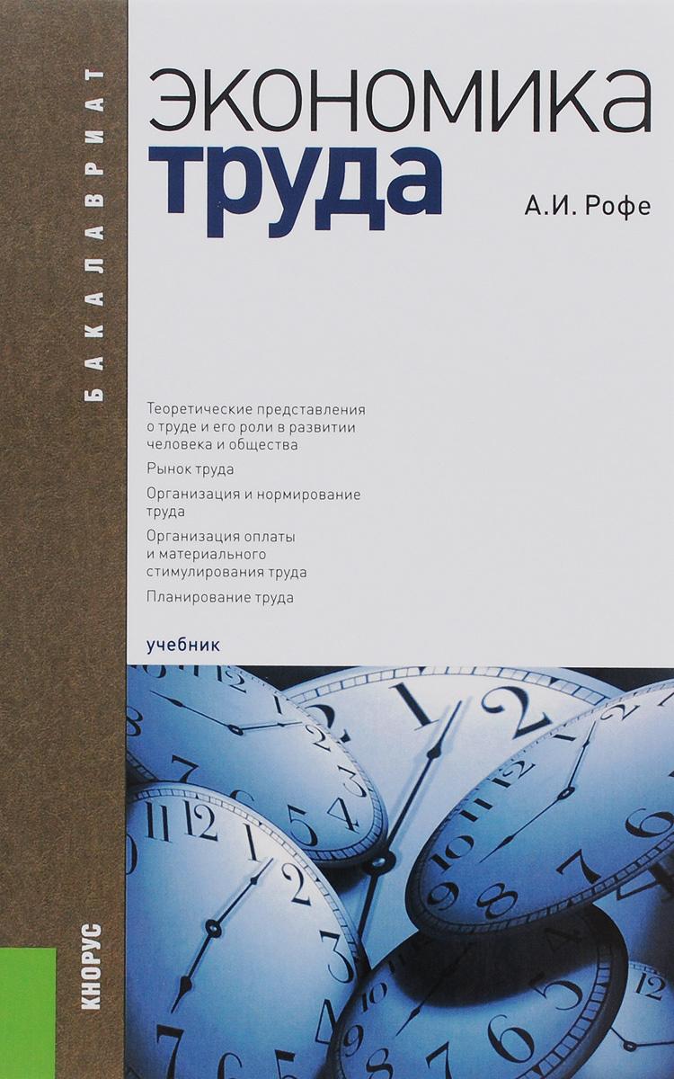 Экономика труда. Учебник #1