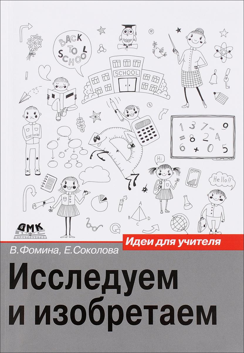 Исследуем и изобретаем. Идеи для учителя | Фомина Вера Васильевна, Соколова Елена Фаритовна  #1