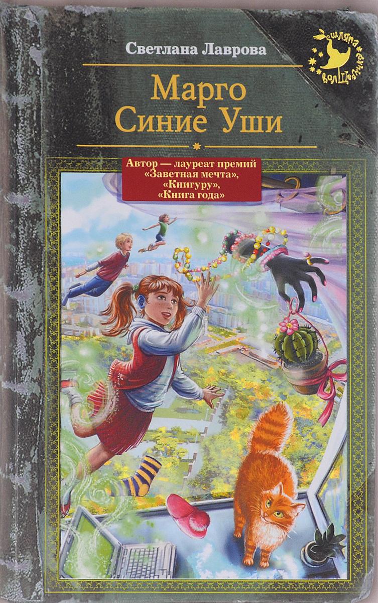 Марго Синие Уши   Лаврова Светлана Аркадьевна #1