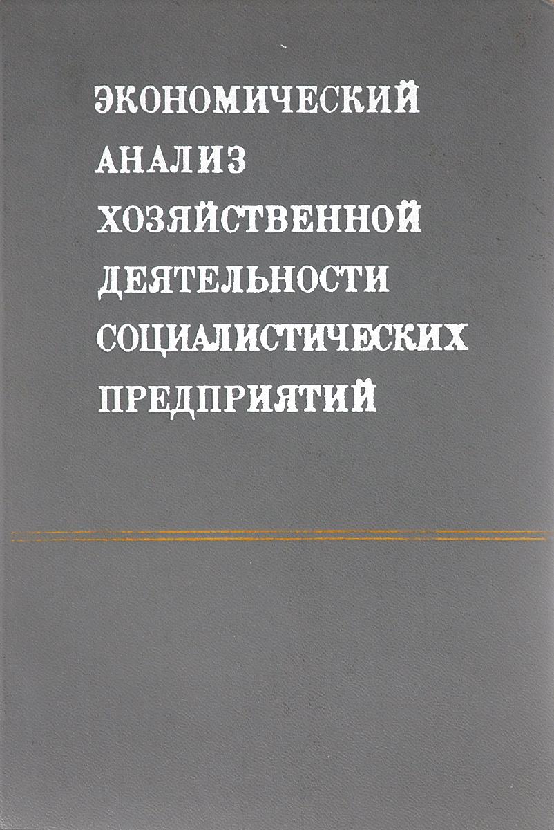Экономический анализ хозяйственной деятельности социалистических предприятий | Дворецкий Валерий Израйлевич, #1