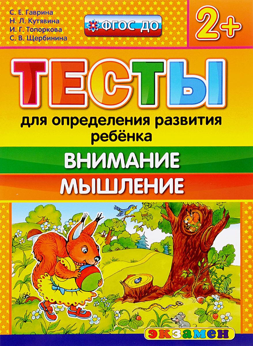 Тесты для определения развития ребёнка. Внимание. Мышление. 2+ | Гаврина Светлана Евгеньевна, Кутявина #1