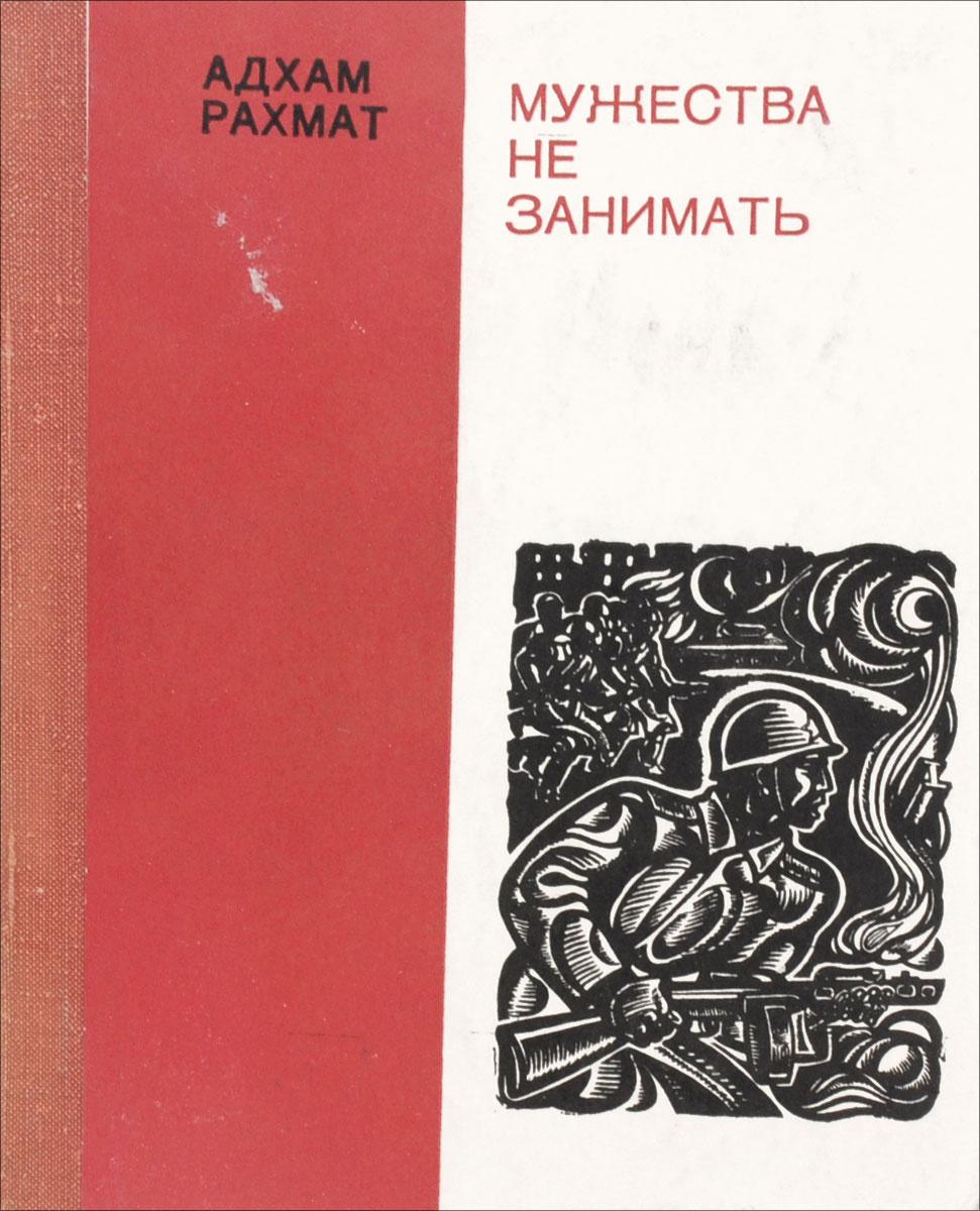 Мужества не занимать   Рахмат Адхам #1