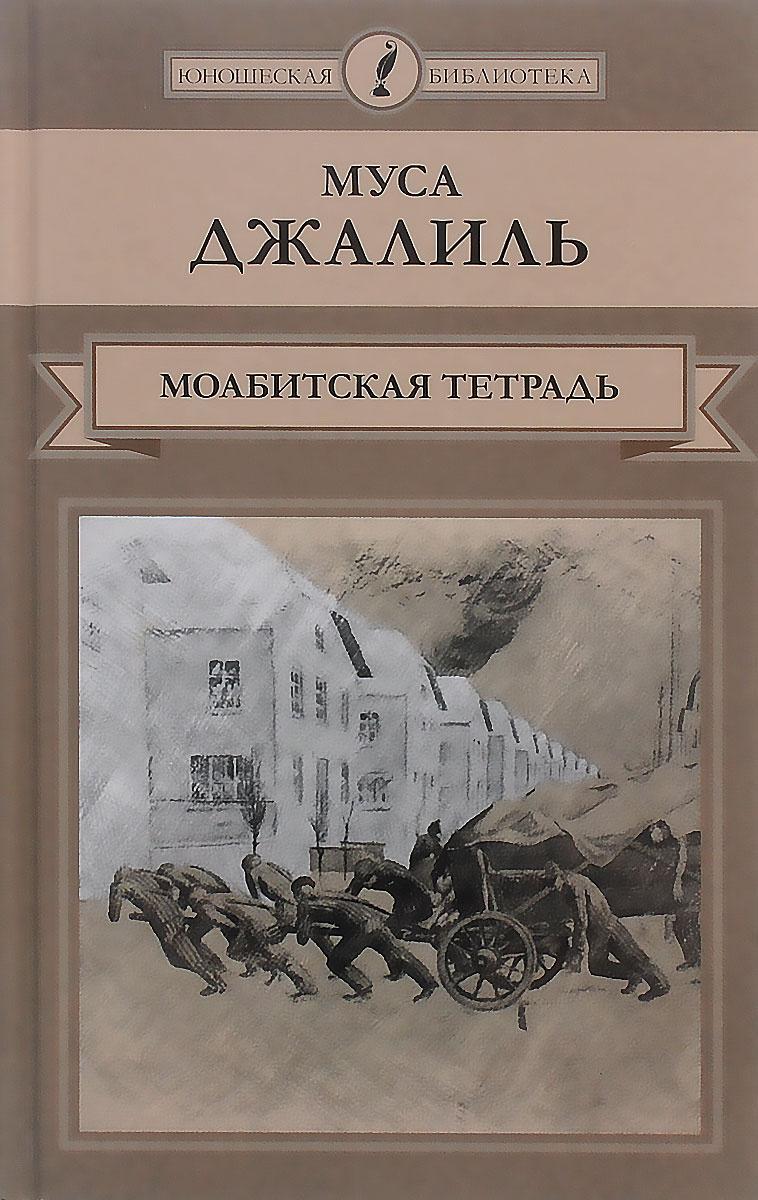 Моабитская тетрадь | Джалиль Муса #1