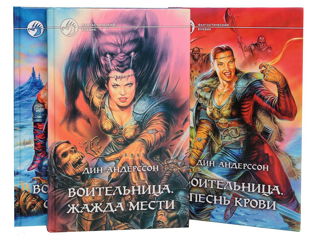"Дин Андерссон. Цикл ""Воительница"" (комплект из 3 книг) | Андерссон Дин, Ворошилова Л. А.  #1"