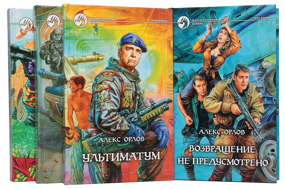 """Алекс Орлов. Цикл """"Тени войны"""" (комплект из 4 книг)   Орлов Алекс  #1"""