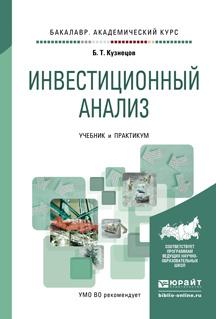 Инвестиционный анализ. Учебник и практикум | Кузнецов Борис Тимофеевич  #1