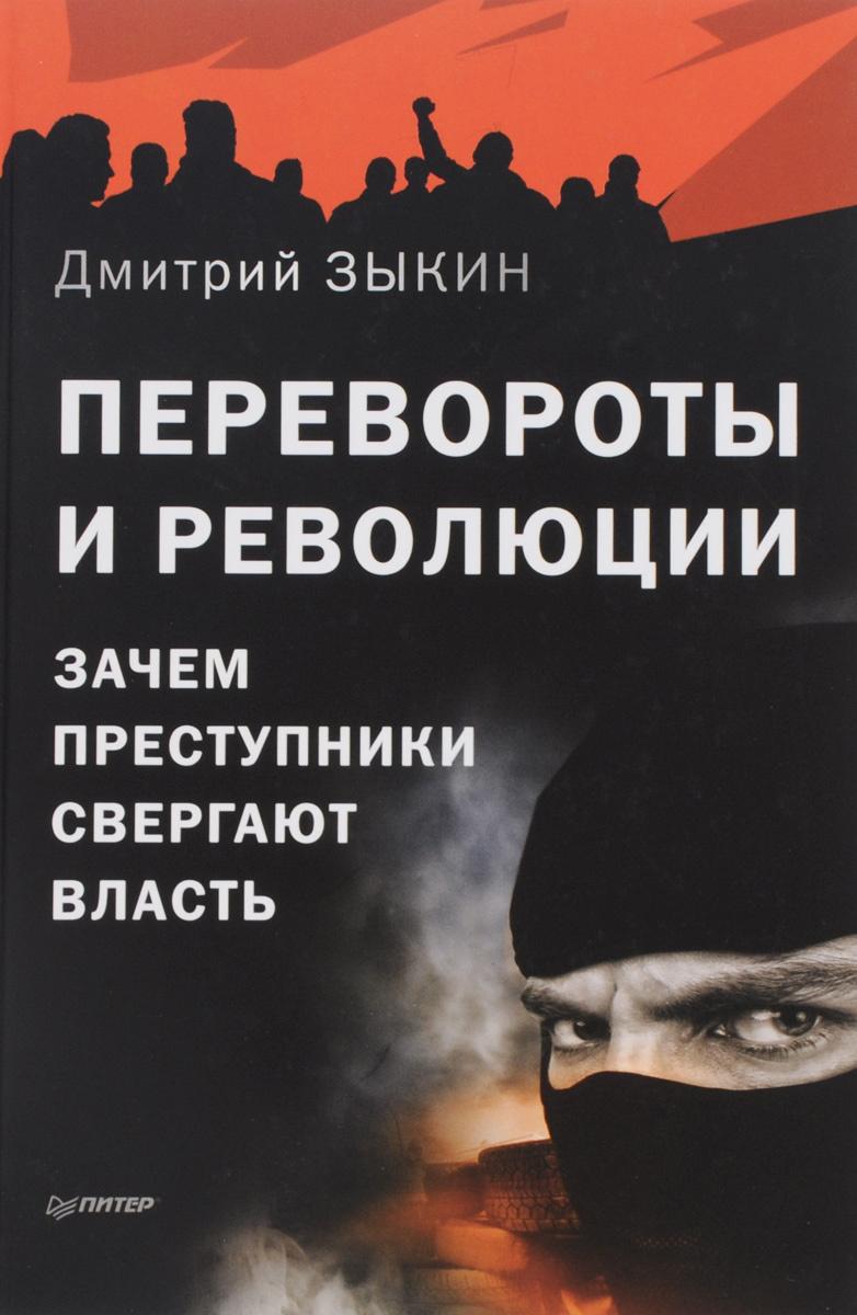 Перевороты и революции. Зачем преступники свергают власть | Зыкин Дмитрий  #1