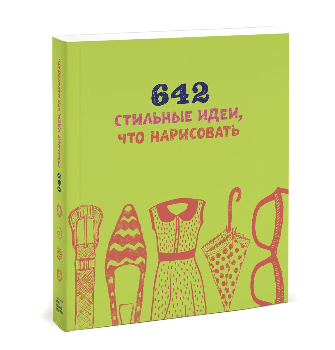 642 стильные идеи, что нарисовать #1