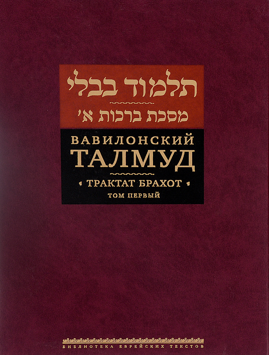 Вавилонский Талмуд. Трактат Брахот. Том 1 #1
