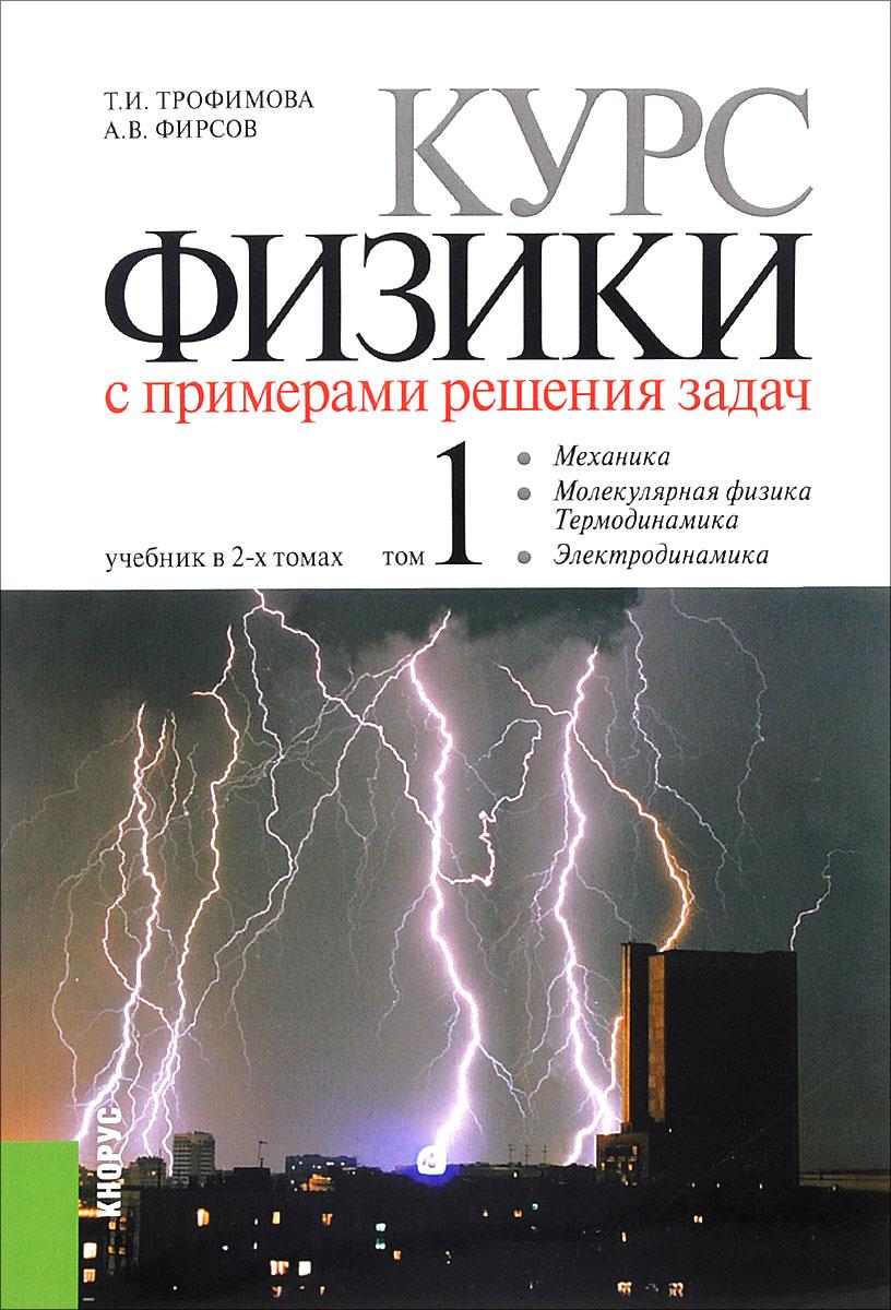 Курс физики с примерами решения задач. В 2 томах. Том 1. Учебник  #1