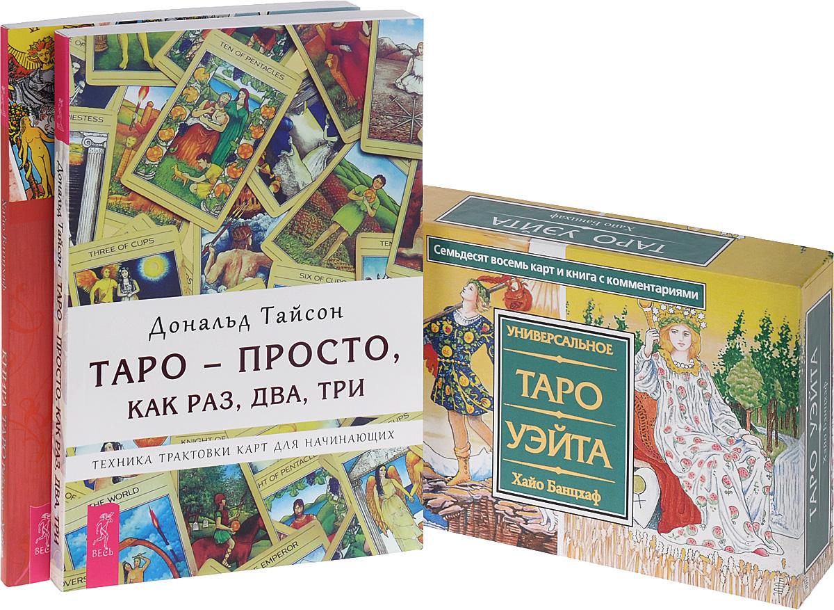 Универсальное Таро Уэйта. Книга Таро Райдера-Уэйта. Таро-просто как 1,2,3 (комплект из 3 книг+набор карт) #1