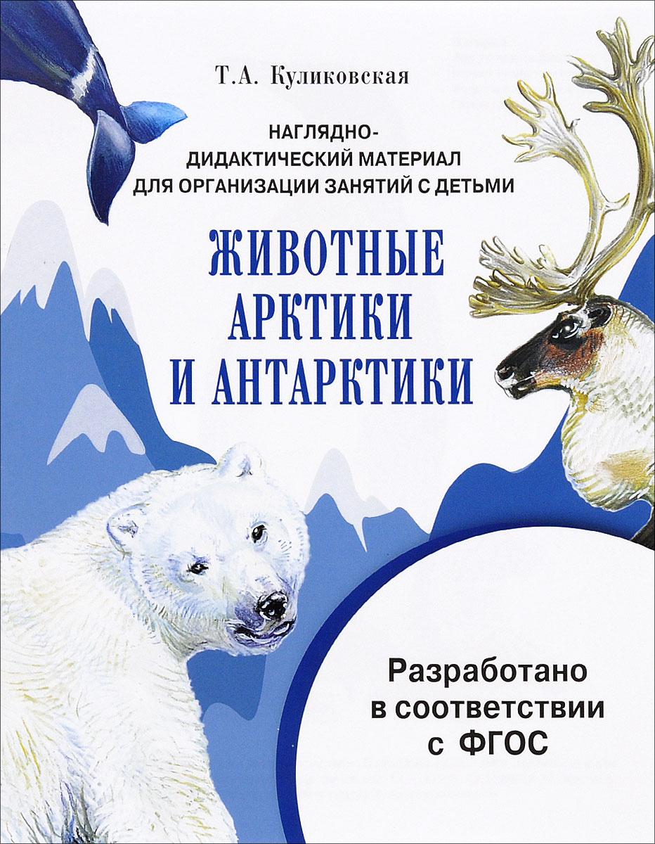 Животные Арктики и Антарктики. Дидактический материал | Куликовская Татьяна Анатольевна  #1