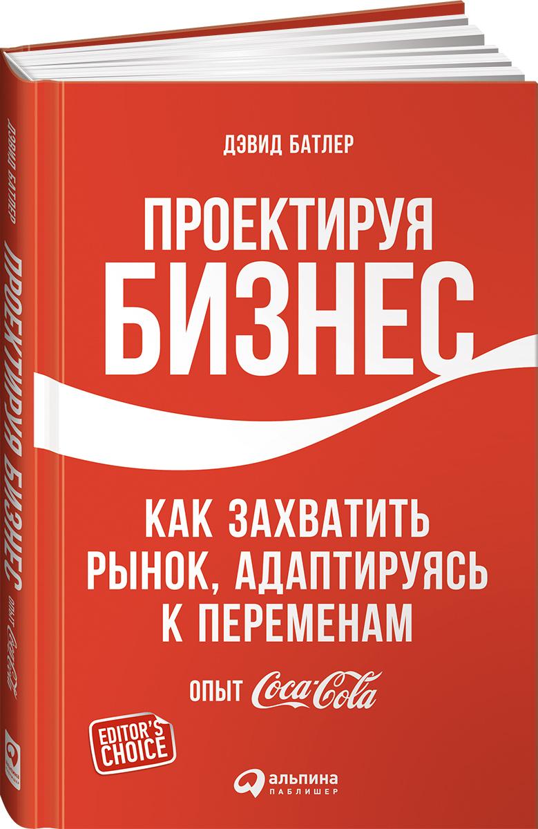 Проектируя бизнес. Как захватить рынок, адаптируясь к переменам. Опыт Coca-Cola  #1