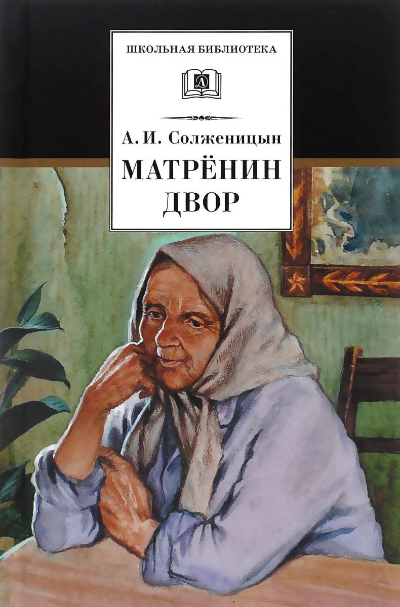 Матренин двор. Рассказы | Солженицын Александр Исаевич #1