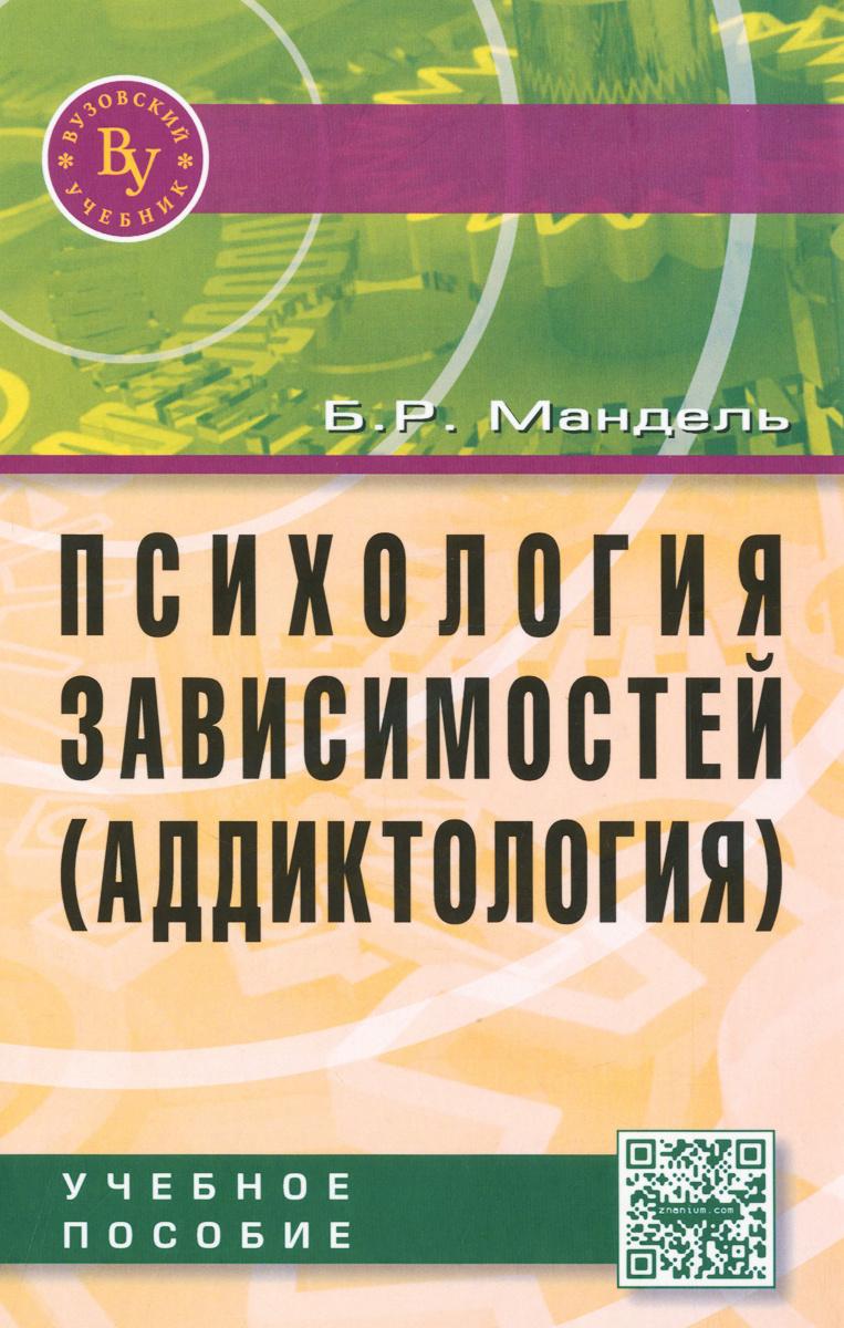 Психология зависимостей (аддиктология). Учебное пособие | Мандель Борис Рувимович  #1