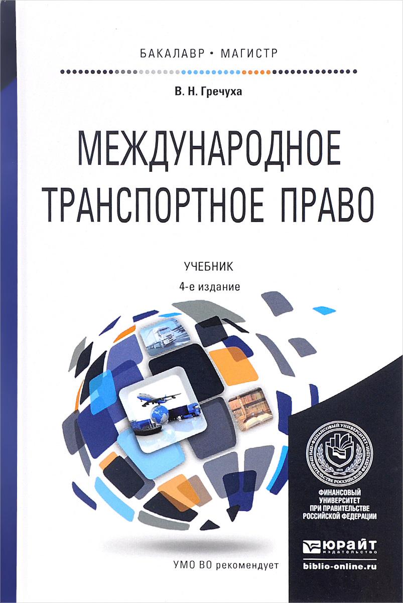 Международное транспортное право. Учебник #1