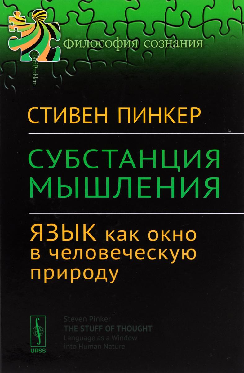 Субстанция мышления. Язык как окно в человеческую природу | Пинкер Стивен  #1