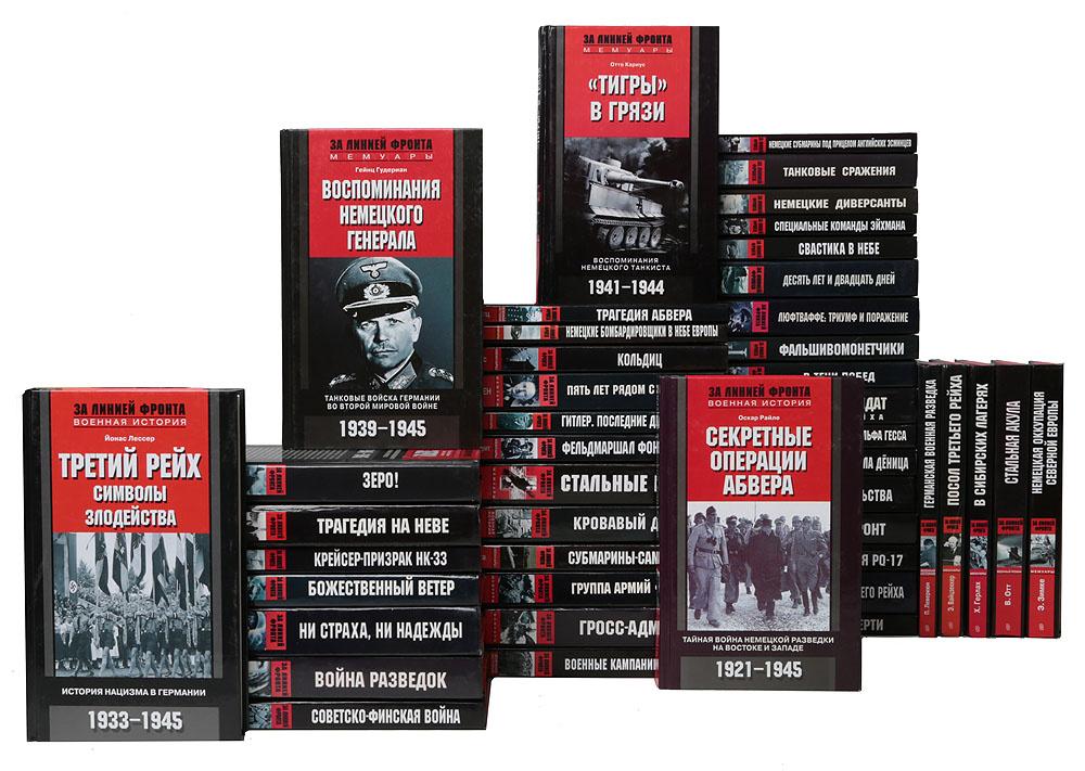 """Серия """"За линией фронта"""" (комплект из 45 книг) #1"""