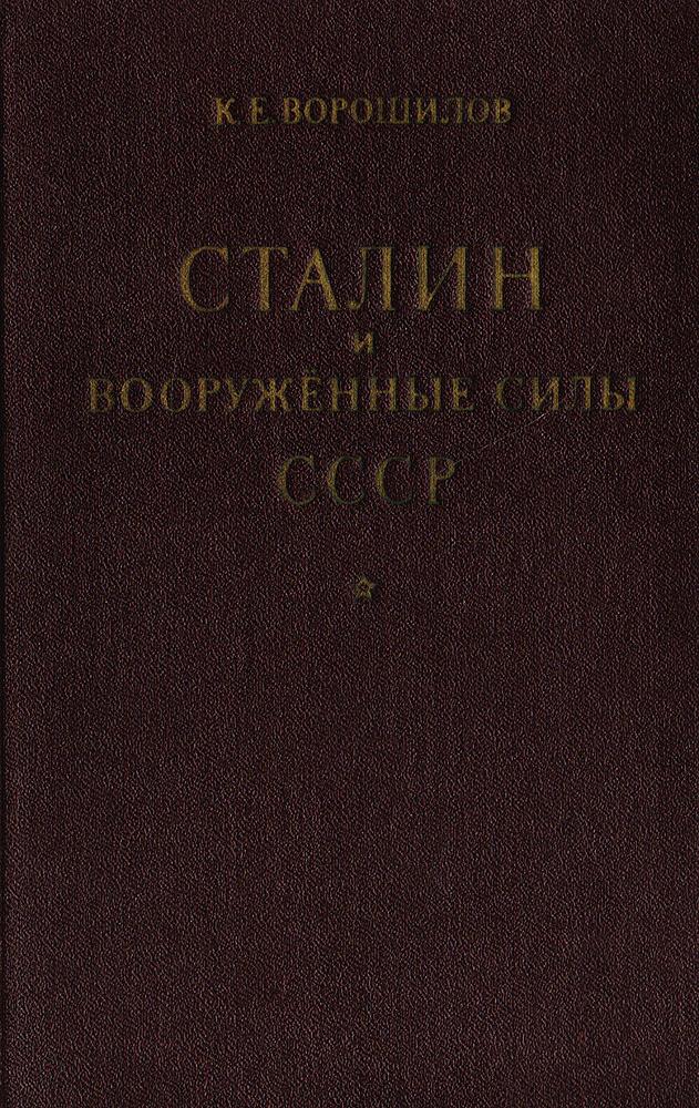 Сталин и Вооруженные силы СССР   Ворошилов Климент Ефремович  #1
