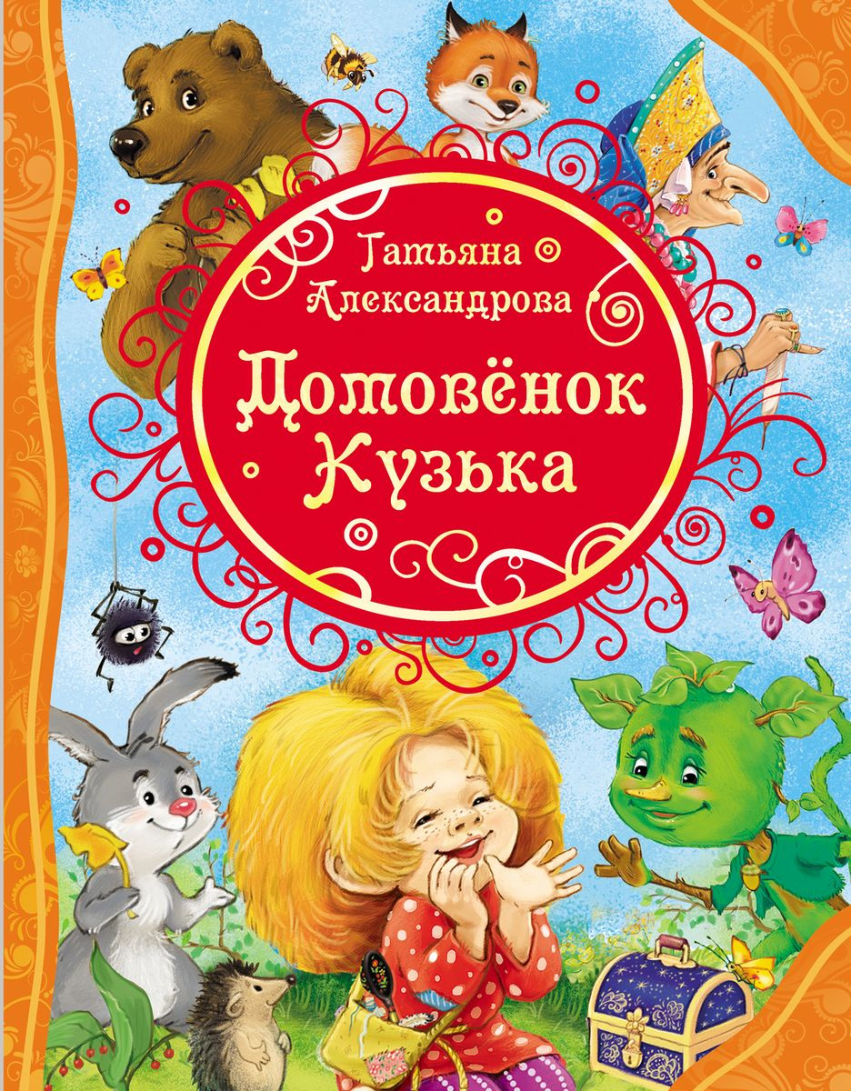 Домовенок Кузька  | Иванова Татьяна Александровна #1