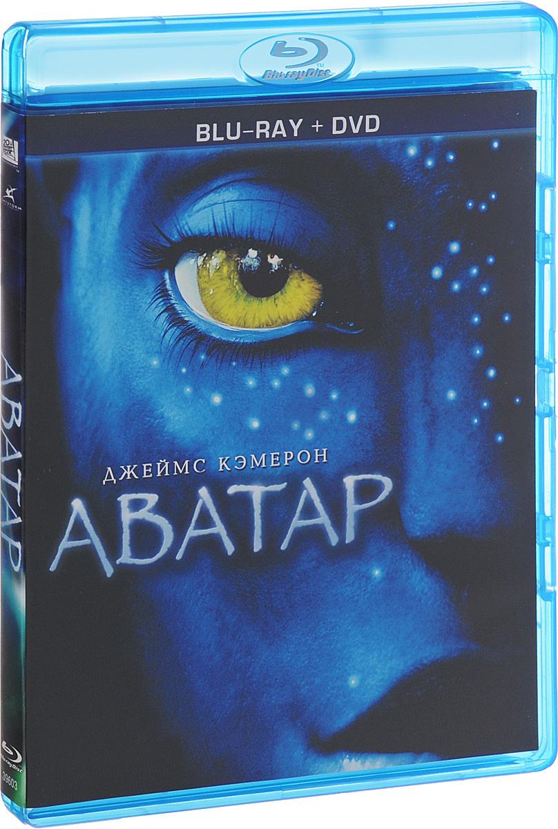 Аватар (Blu-ray + DVD) #1