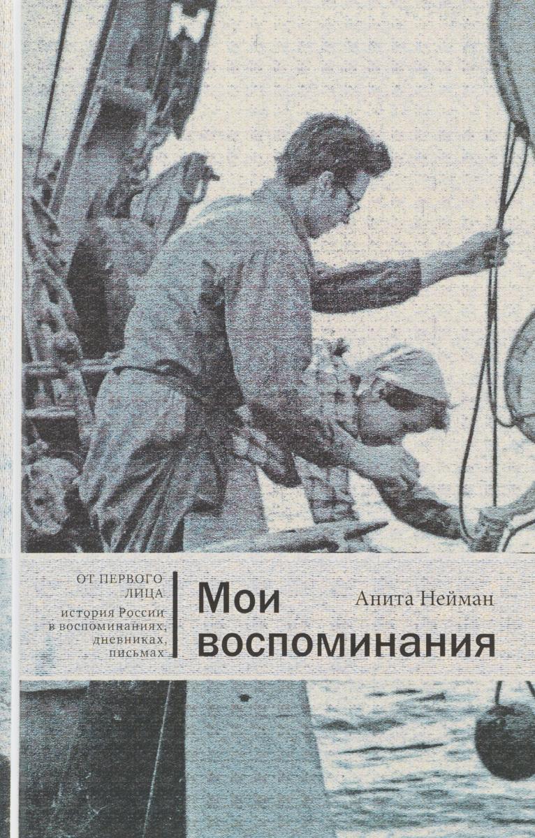 Анита Нейман. Мои воспоминания   Нейман Анита Алексеевна  #1