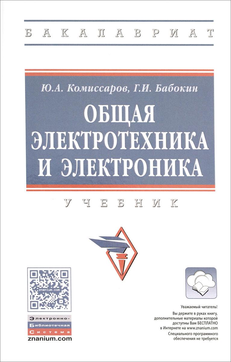 Общая электротехника и электроника. Учебник #1